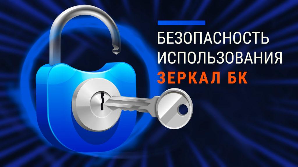 Безопасность использования зеркал БК.