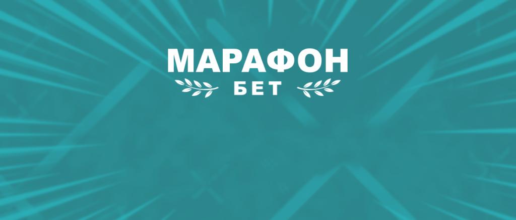 Зеркало Марафонбет